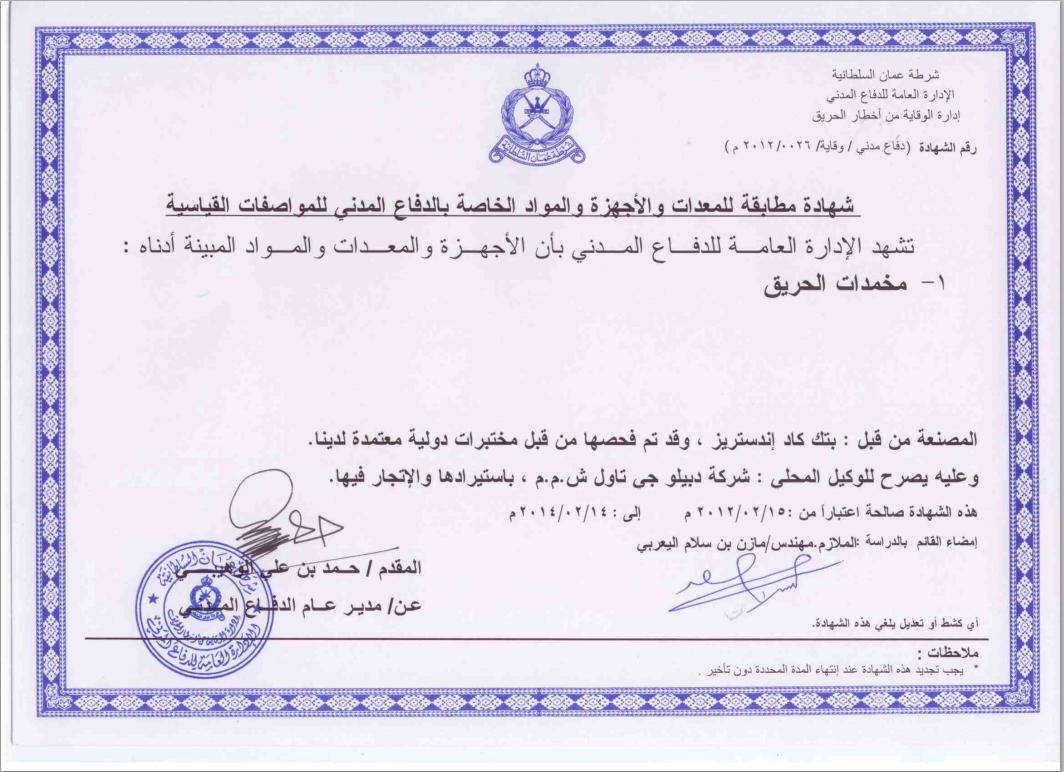 Certification ( Civil Defence (OMAN))