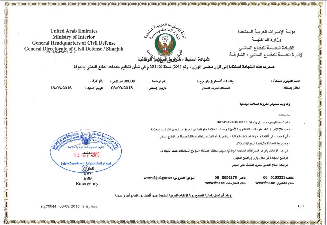 ( Civil Defence (Sharjah))
