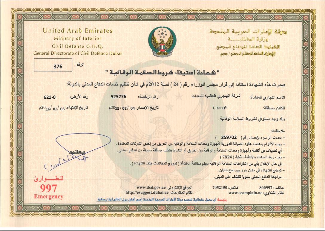 Dubai Compliance Certificate