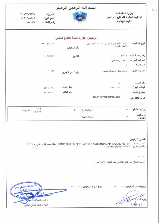 Qatar Civil Defence1